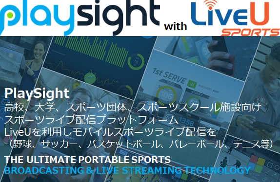 playsight top